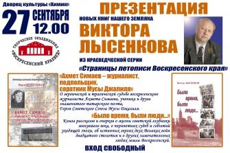 Презентация книг В. Лысенкова