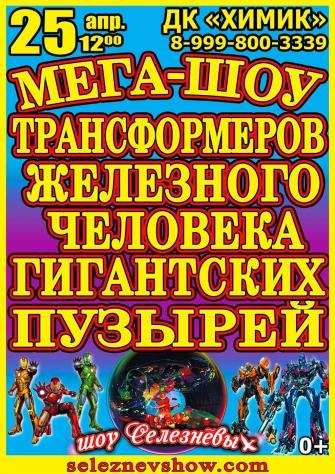 Шоу Селезнёвых